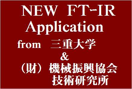 New application of FTIR